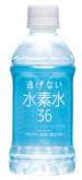 水素水36ブルー350ml
