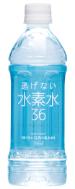 水素水36ブルー500ml